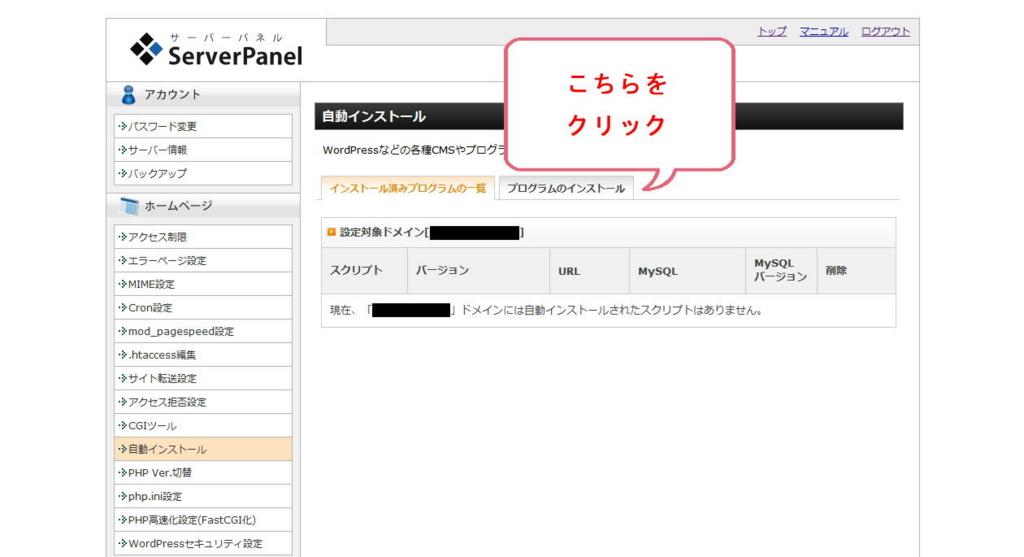 エックスサーバー株式会社の自動インストール画面