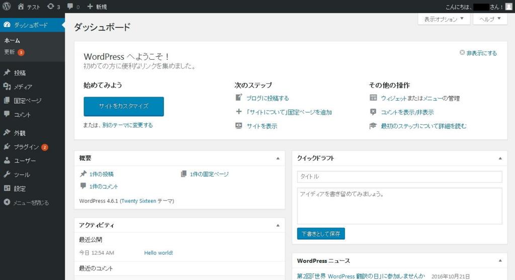WordPressのダッシュボード画面(上部)