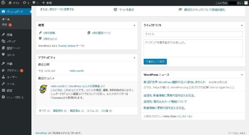 WordPressのダッシュボード画面(下部)