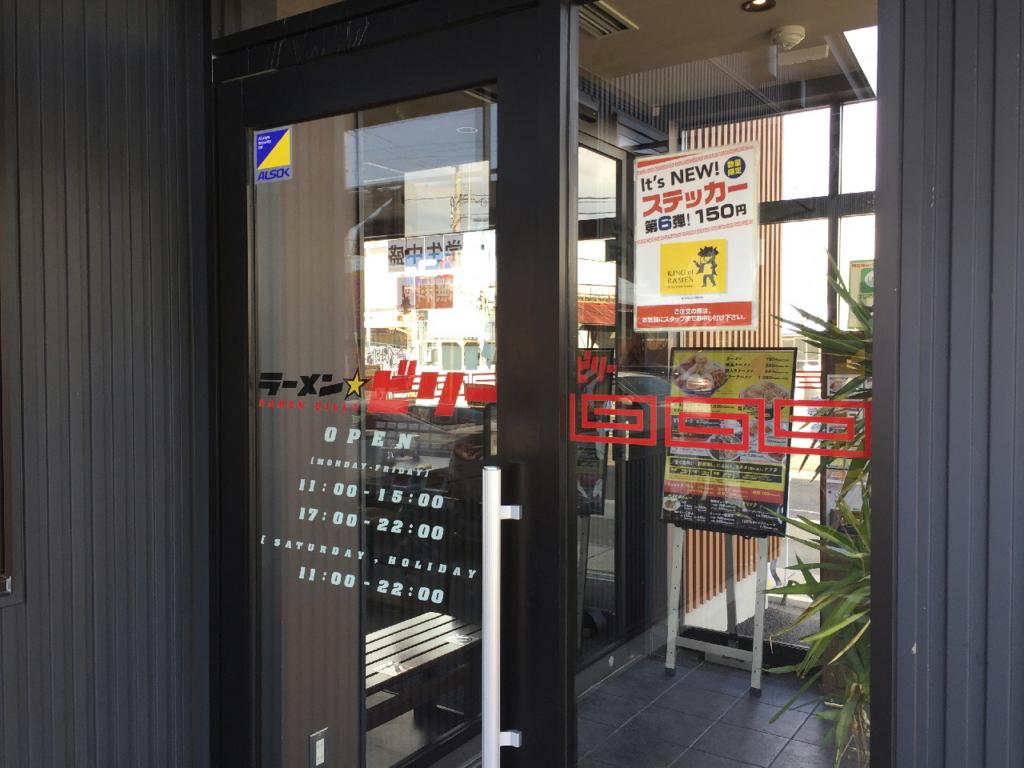 ラーメンビリー多賀城店の店舗入口