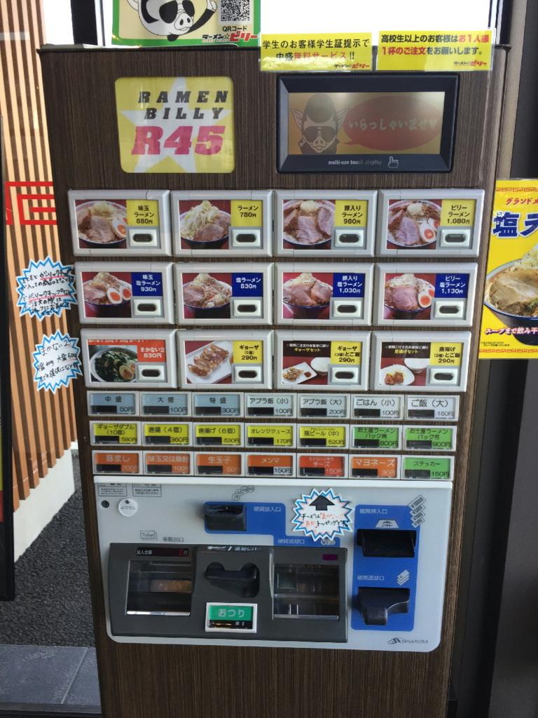 ラーメンビリー多賀城店の券売機