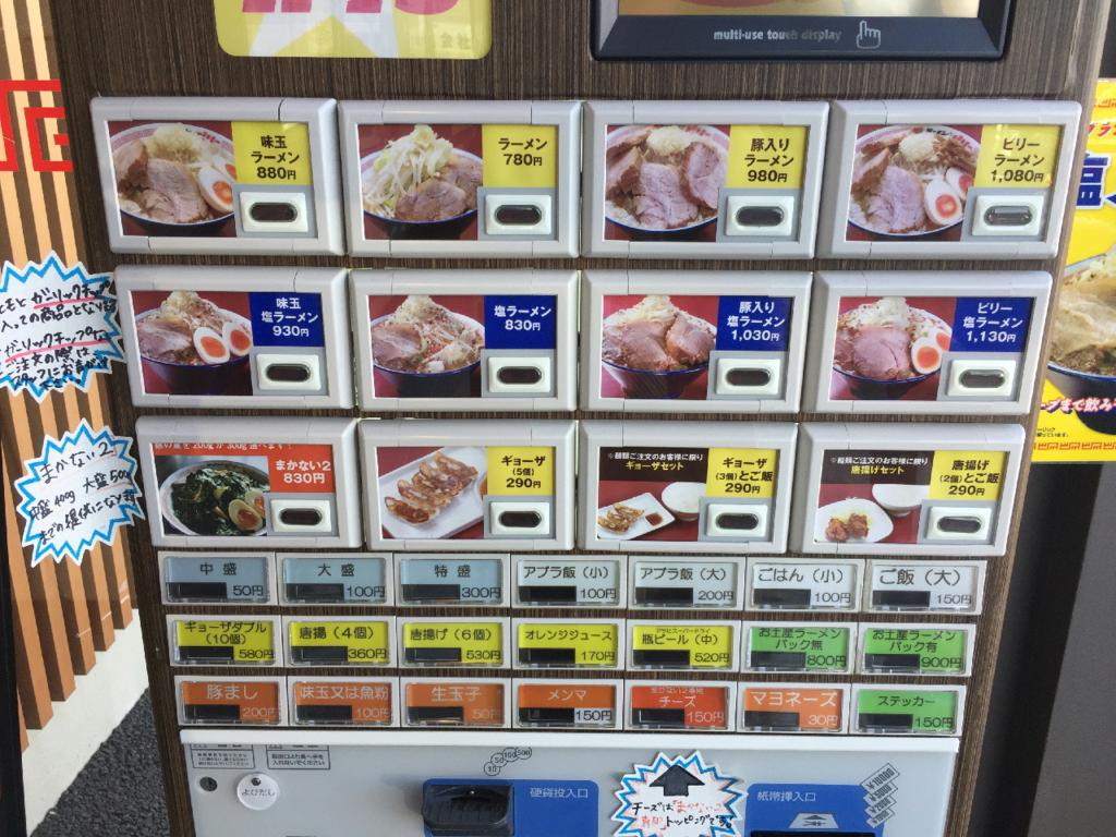 豊富なメニューが記載されるラーメンビリー多賀城店の券売機
