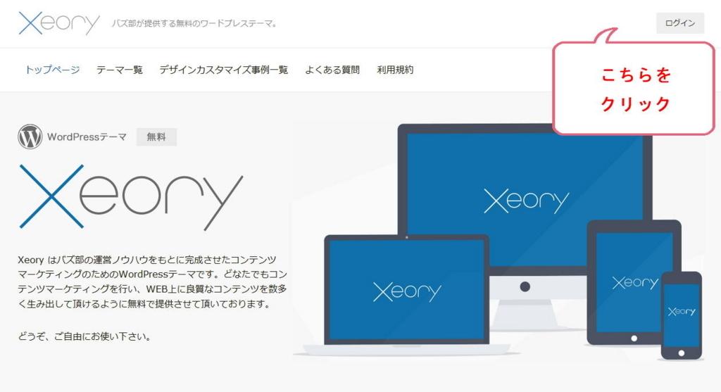 Xeory公式ホームページのトップ画面