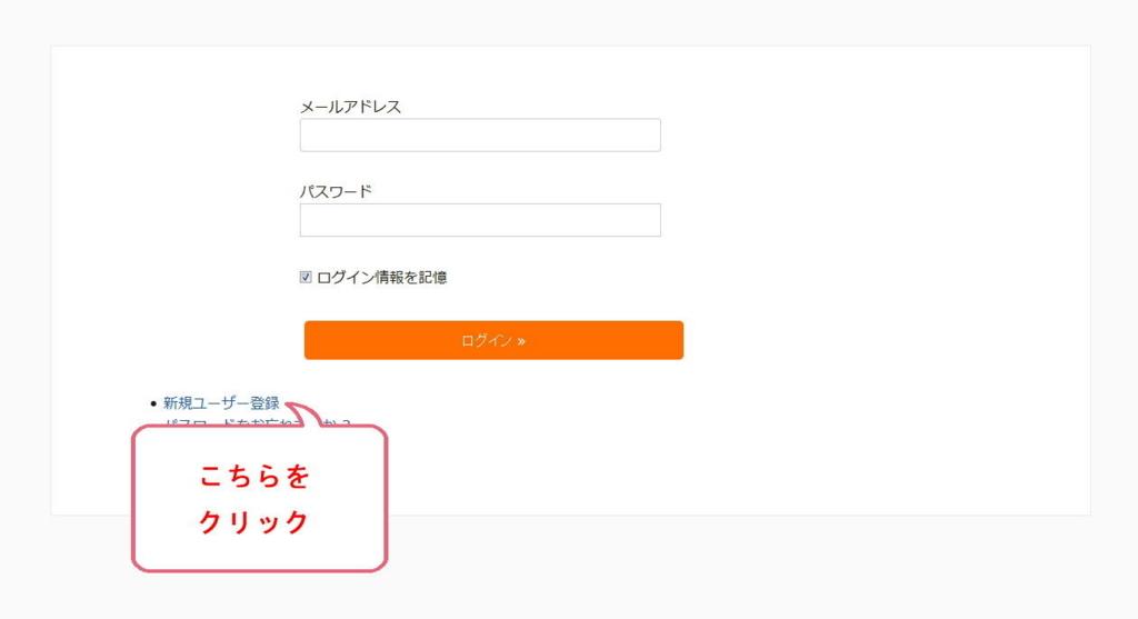 Xeory公式ホームページのログイン画面