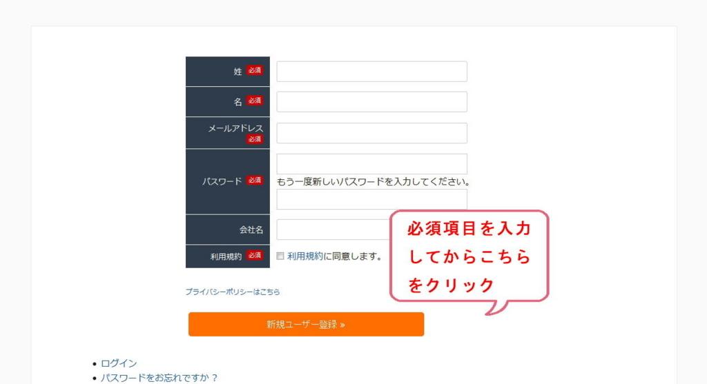 Xeory公式ホームページの新規ユーザー登録画面