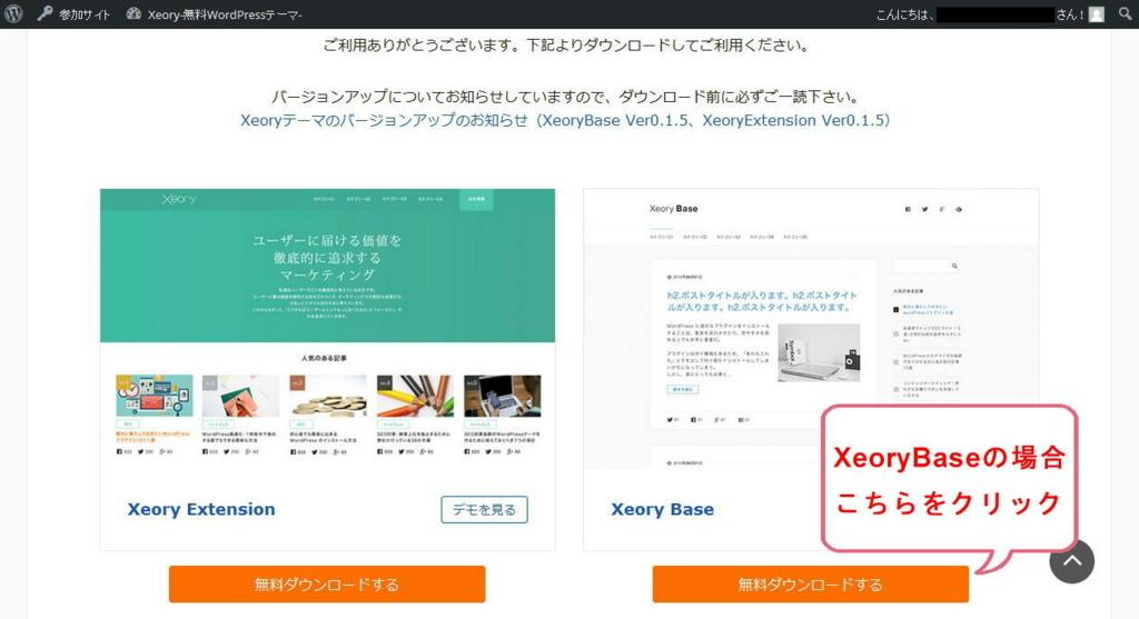 Xeory公式ホームページのテーマダウンロード画面
