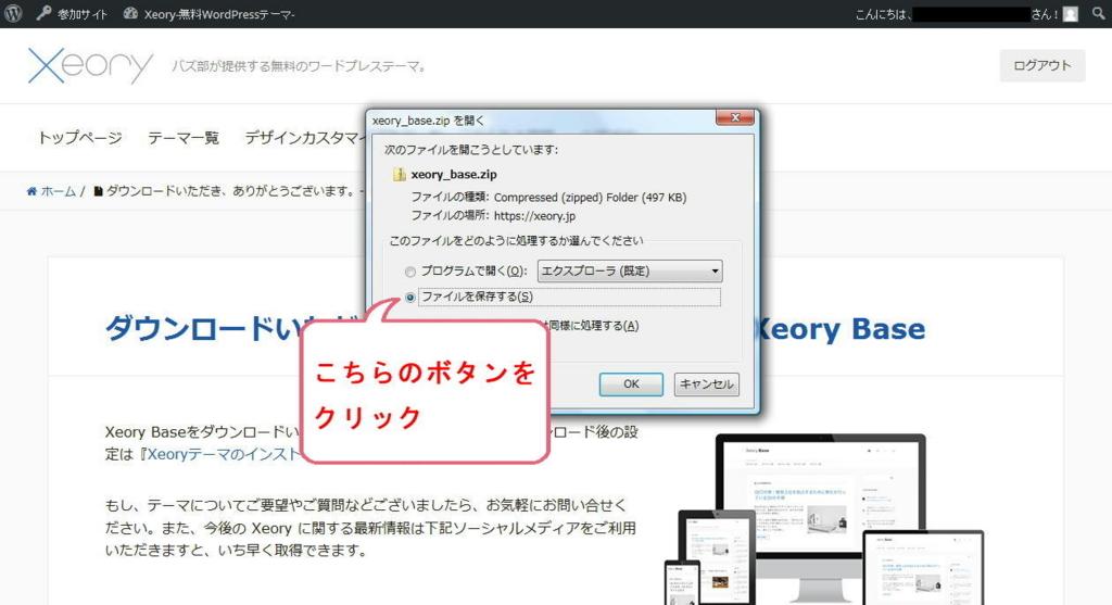 Xeory公式ホームページのテーマダウンロード画面(PCへファイル保存)