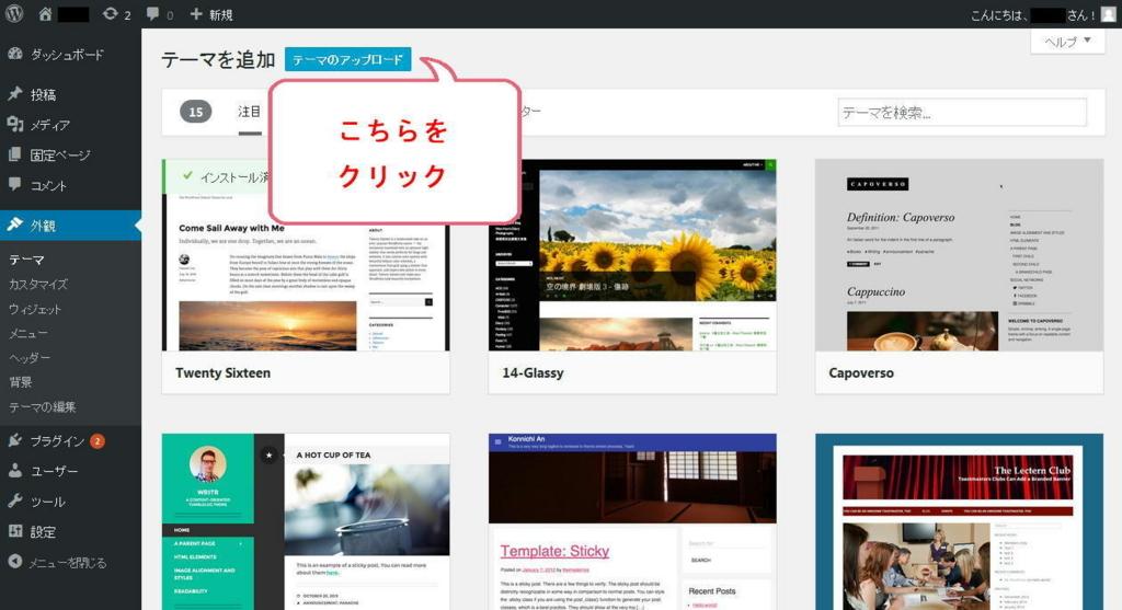 WordPressのテーマを追加画面