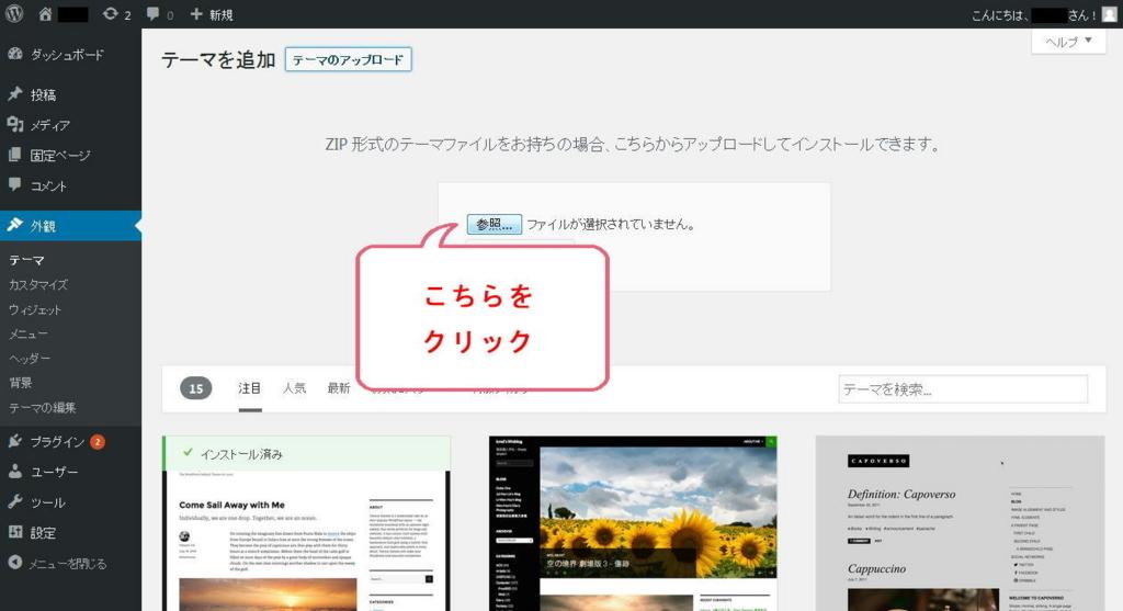 WordPressのテーマを追加画面(テーマのアップロード)