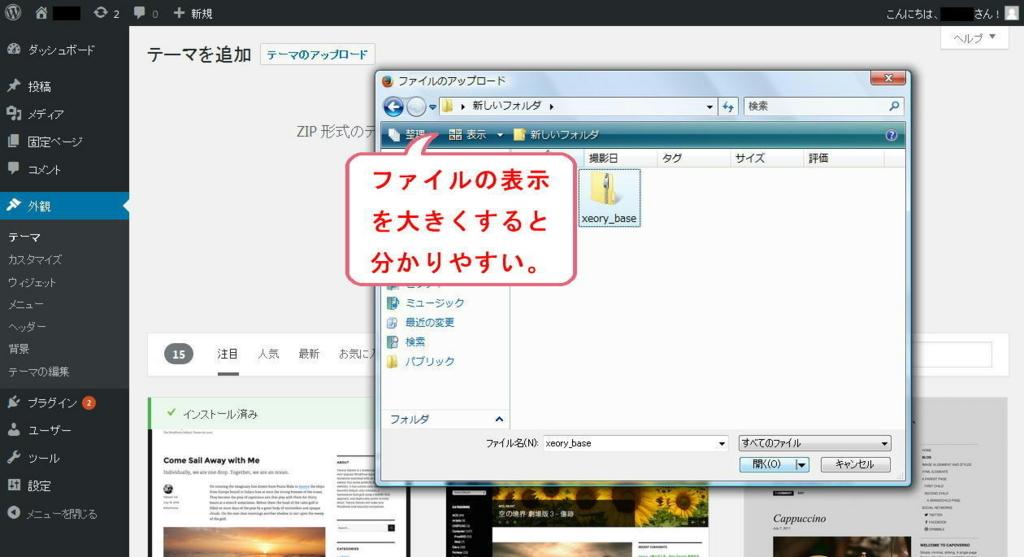 WordPressのテーマを追加画面(PCからファイルを選択)