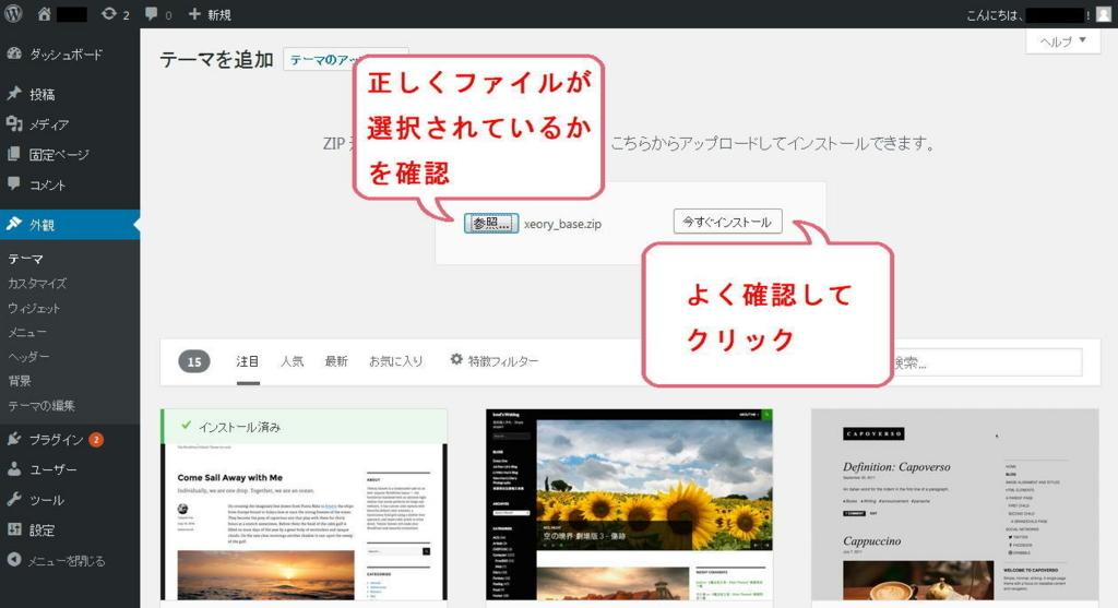 WordPressのテーマを追加画面(PCからファイルをアップロード)