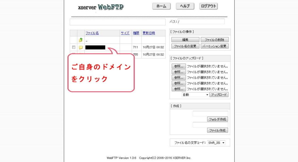 エックスサーバーのWebFTP画面
