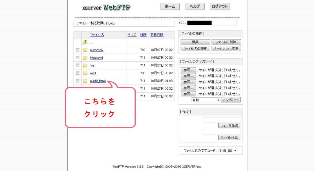 エックスサーバーのWebFTP画面(public.htmlフォルダをクリック)