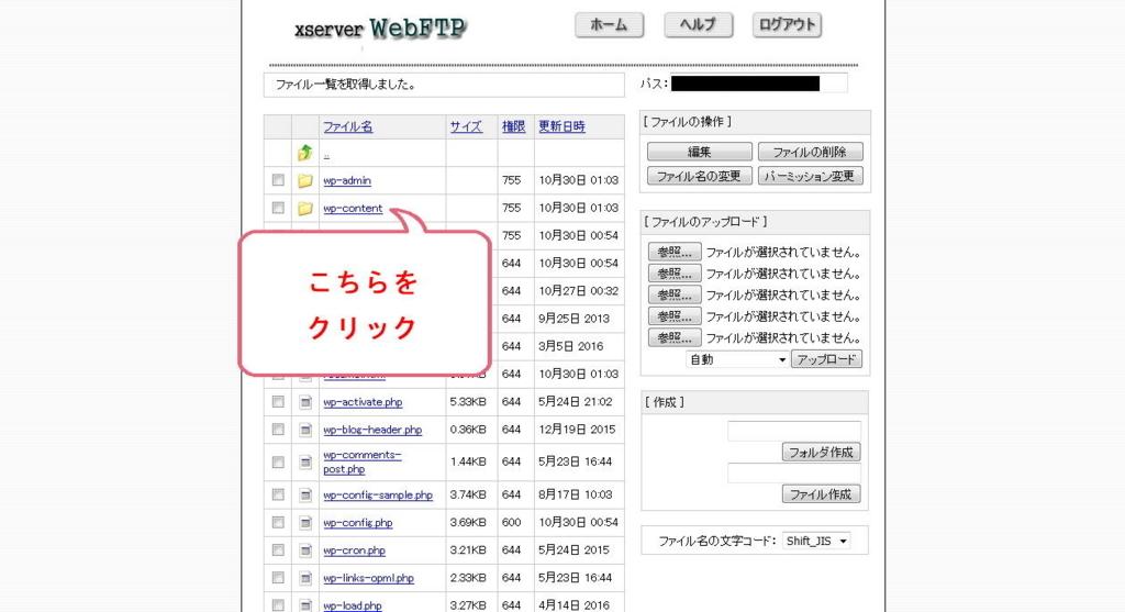 エックスサーバーのWebFTP画面(wp-contentフォルダをクリック)