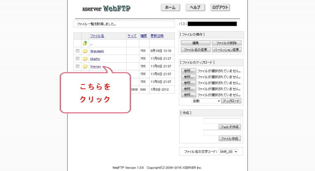 エックスサーバーのWebFTP画面(themesフォルダをクリック)