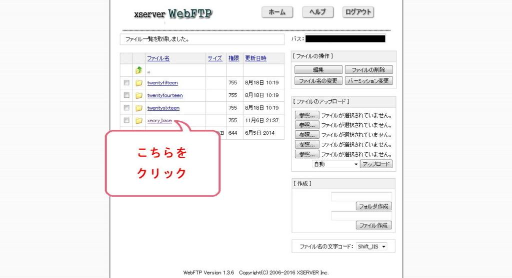 エックスサーバーのWebFTP画面(xeory_baseフォルダをクリック)
