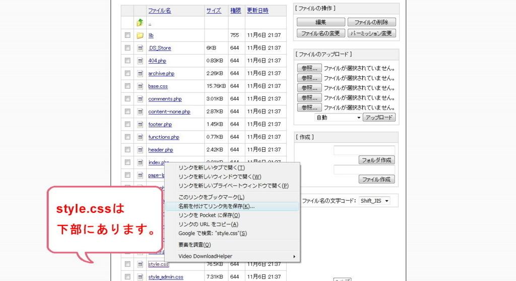エックスサーバーのWebFTP画面(style.cssファイルをコピー)