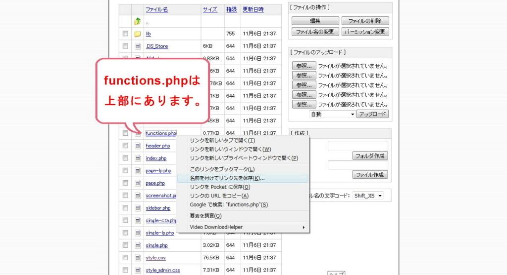 エックスサーバーのWebFTP画面(function.cssファイルをコピー)