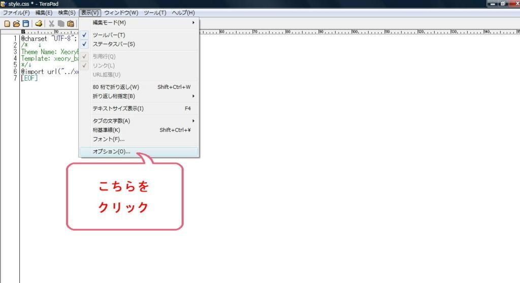 TeraPad編集画面(表示タブからオプションを選択)
