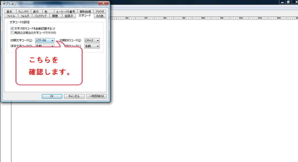 TeraPad編集画面(オプションタブから文字コードを選択)