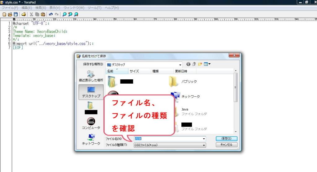 TeraPad編集画面(style.cssファイルを保存)