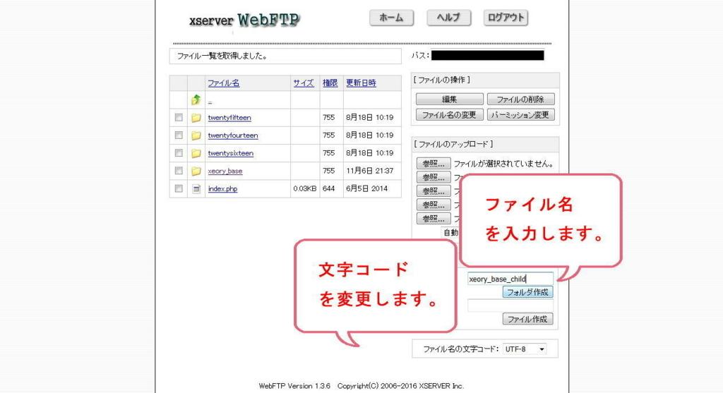 エックスサーバーのWebFTP画面(xeory_base_childフォルダを作成)
