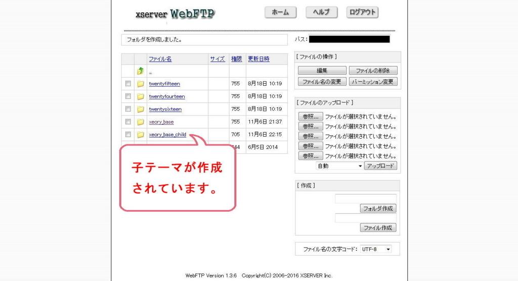 エックスサーバーのWebFTP画面(作成されたxeory_base_childフォルダ)