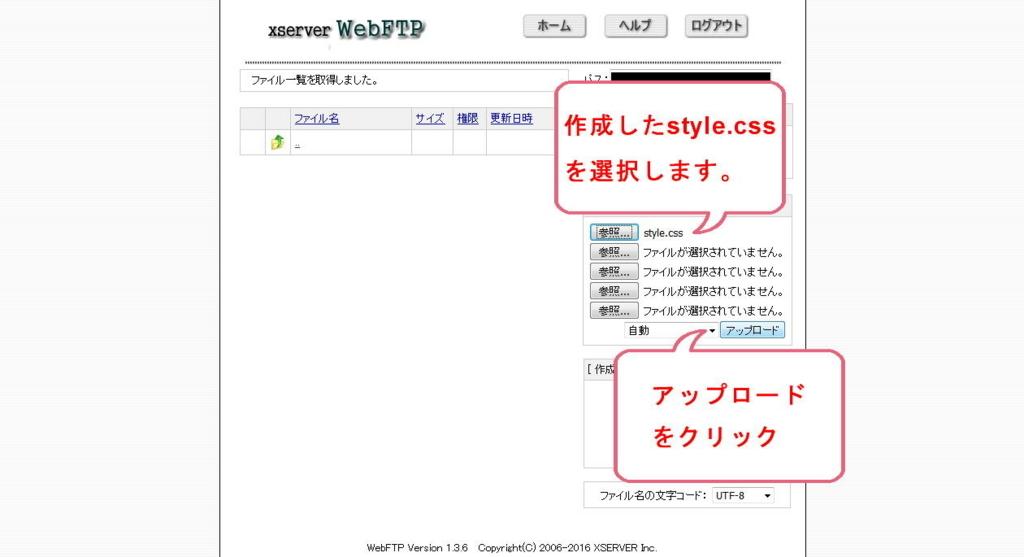 エックスサーバーのWebFTP画面(style.cssファイルをアップロード)