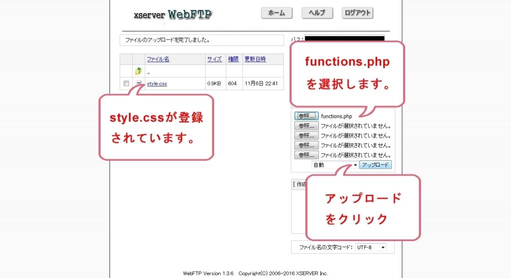 エックスサーバーのWebFTP画面(functions.phpファイルをアップロード)