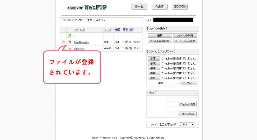 エックスサーバーのWebFTP画面(基本となる2つのファイルが登録されたxeory_base_childフォルダ)