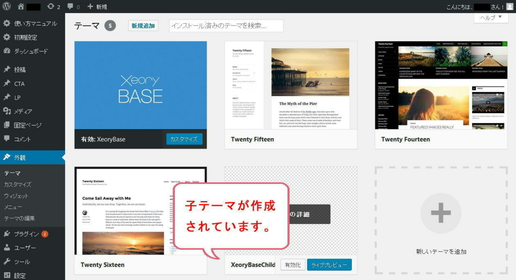 WordPressのテーマ画面