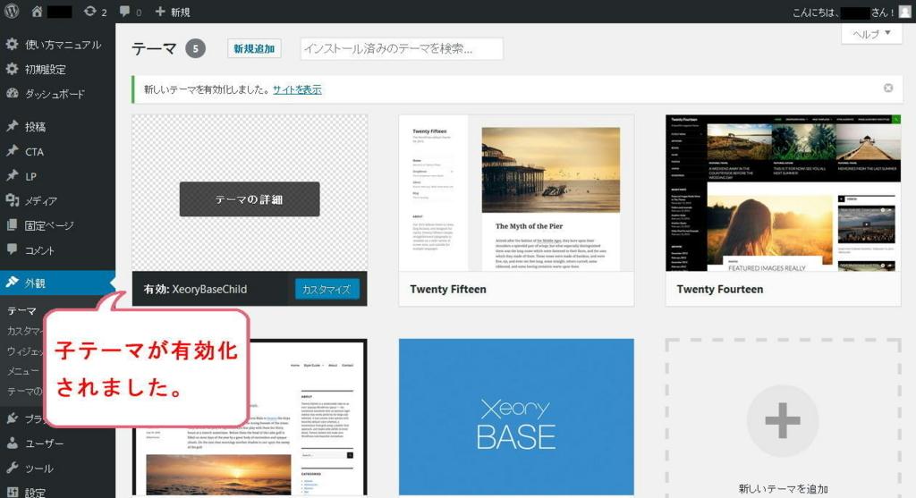 WordPressのテーマ画面(テーマ有効化)