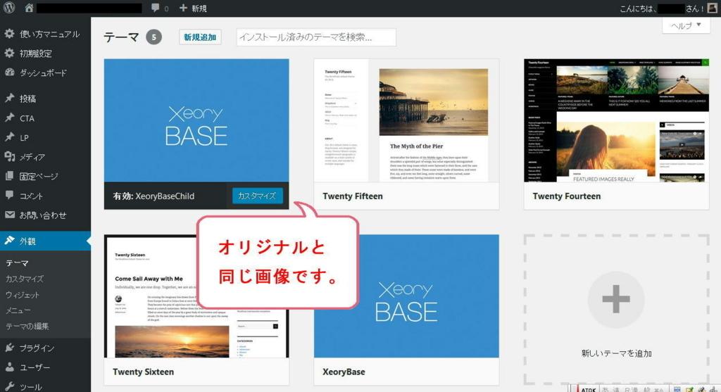 WordPressのテーマ画面(テーマ画像登録)