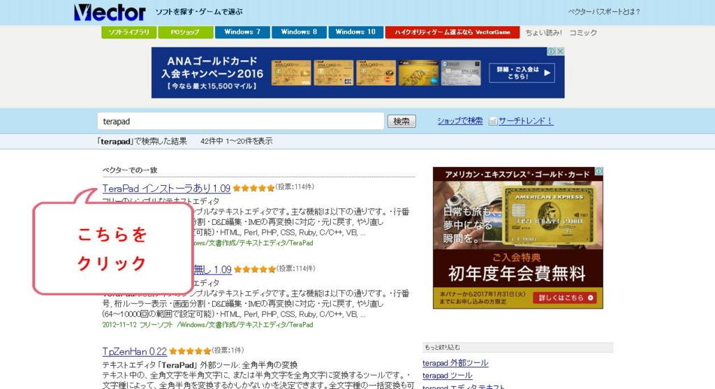 vectorのソフト検索結果画面