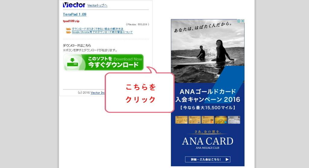 vectorのソフトダウンロード画面