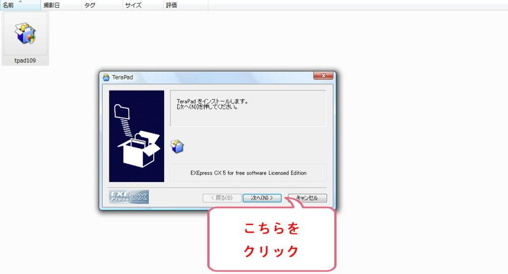 vectorからダウンロードされたファイルのインストーラー画面
