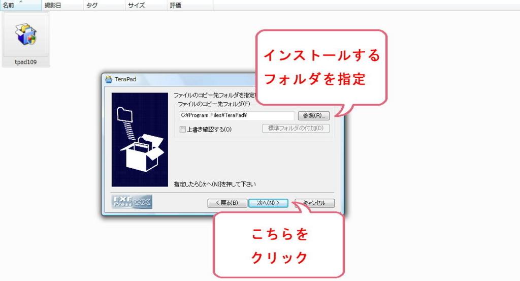 vectorからダウンロードされたファイルのインストーラー画面(PCへのフォルダ選択)