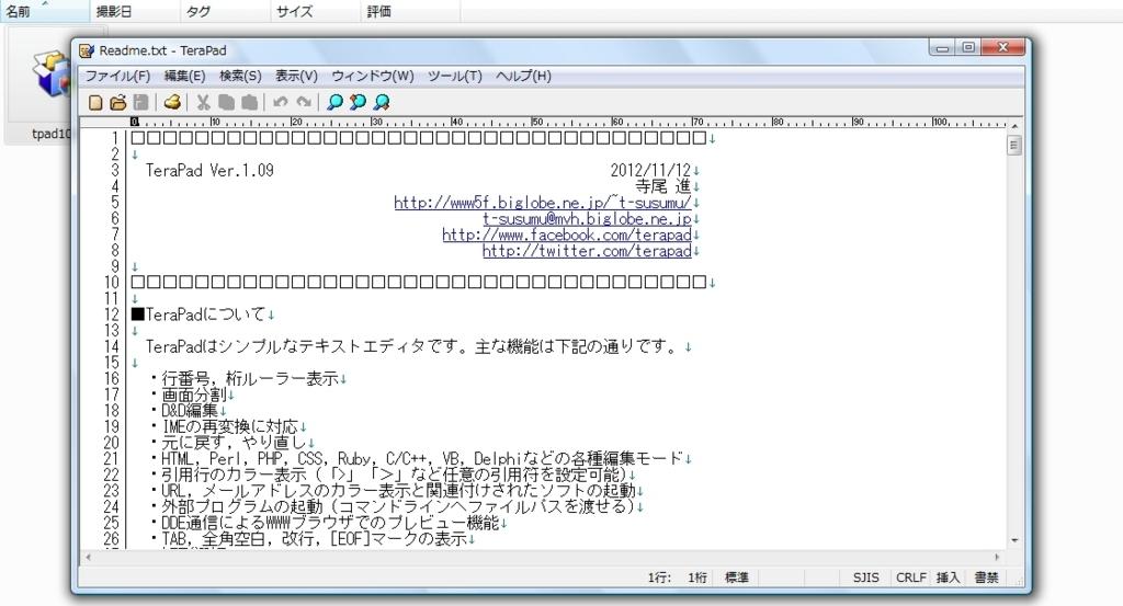 vectorからダウンロードされたファイルのインストーラー画面(インストール完了)