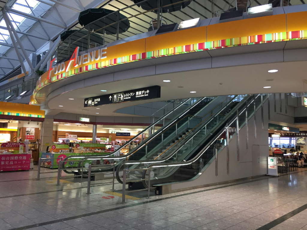 仙台国際空港ターミナルビル2階の商業施設付近(FOOD AVENUE)