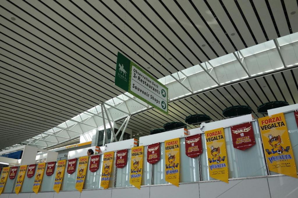 仙台国際空港ターミナルビル2階の商業施設付近に掲示される在仙プロ球団の応援幕