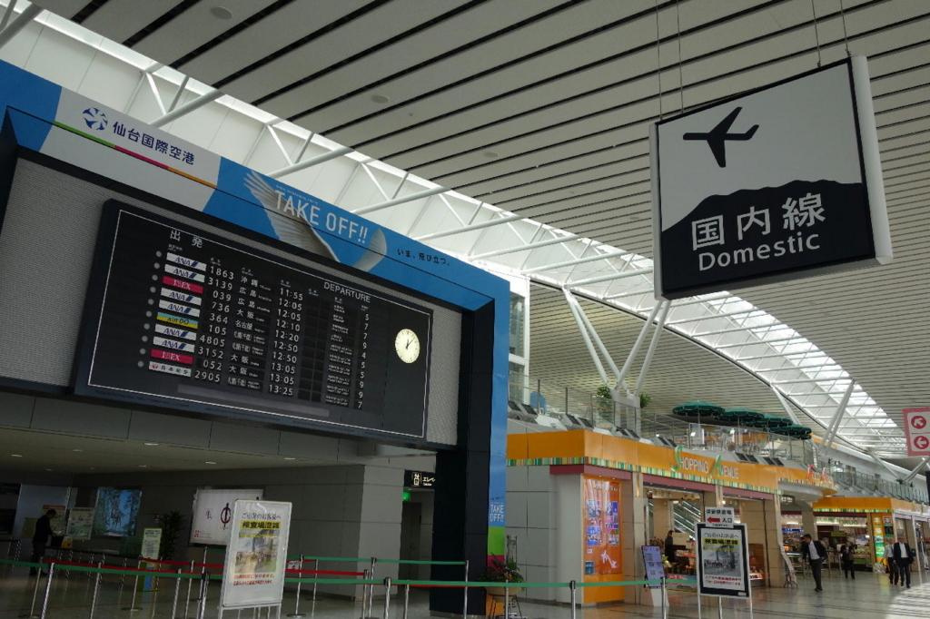仙台国際空港ターミナルビル2階の国内線出発ロビー付近(出発ロビー側)