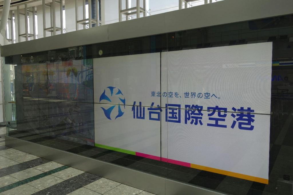 仙台国際空港ターミナルビル2階のフロア全般(大型ビジョンに流れる民営化のアピール映像)