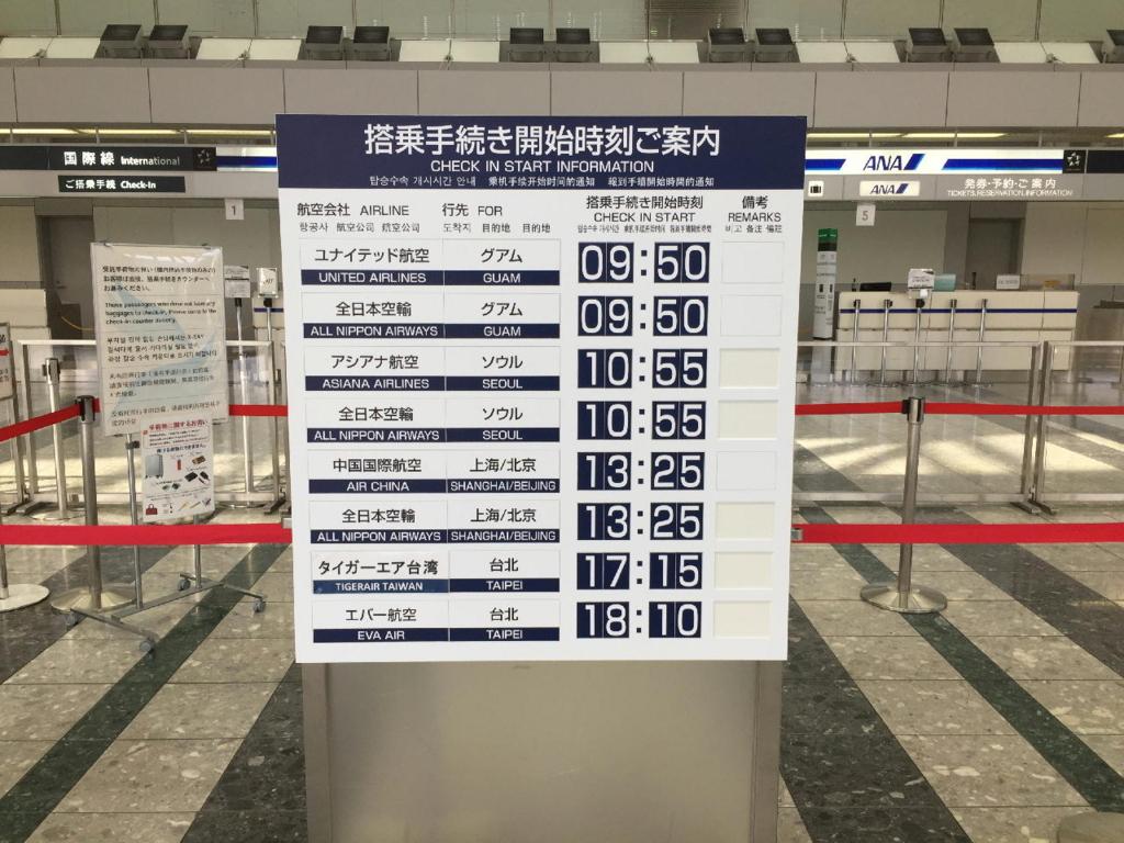 仙台国際空港ターミナルビル2階の国際線出発ロビーに掲示される搭乗手続き開始時刻のご案内