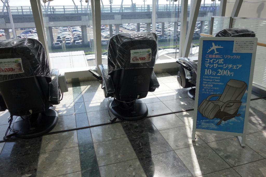 仙台国際空港ターミナルビル2階の国際線出発ロビーに設置されるマッサージチェア