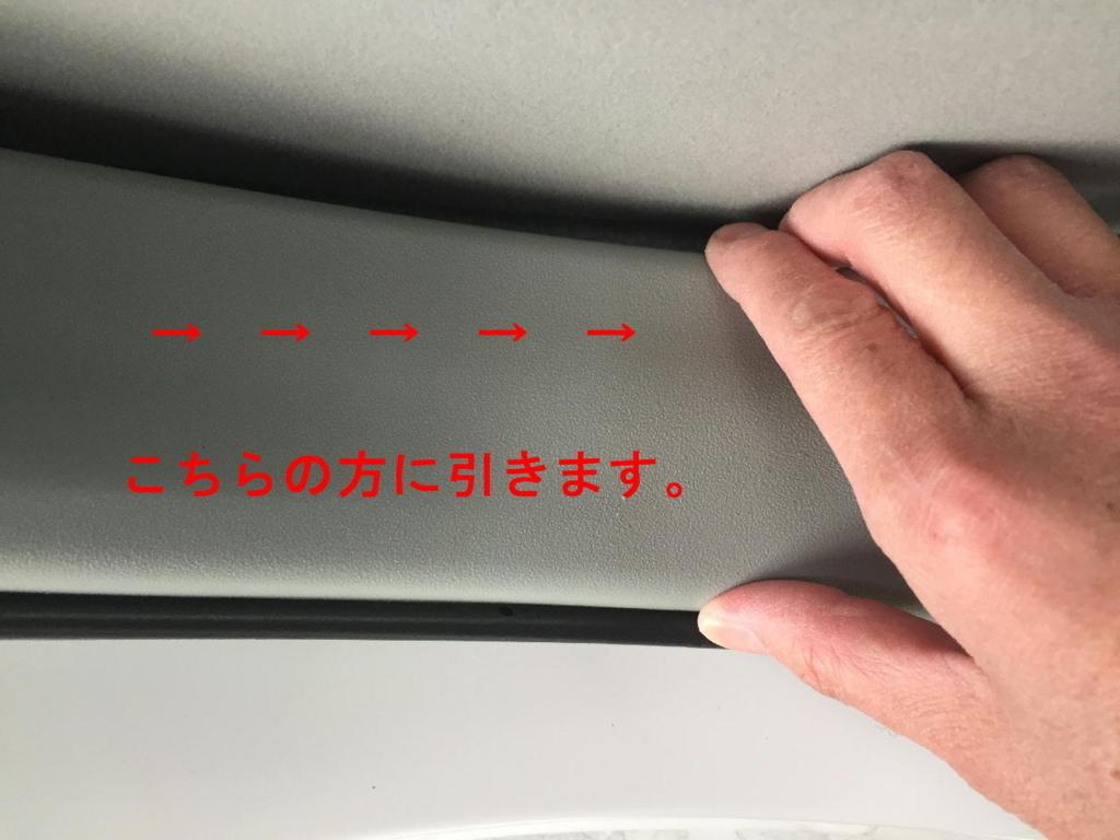 ZVW30プリウスの後部席側スカッフプレート(引きながら取り外す工程)