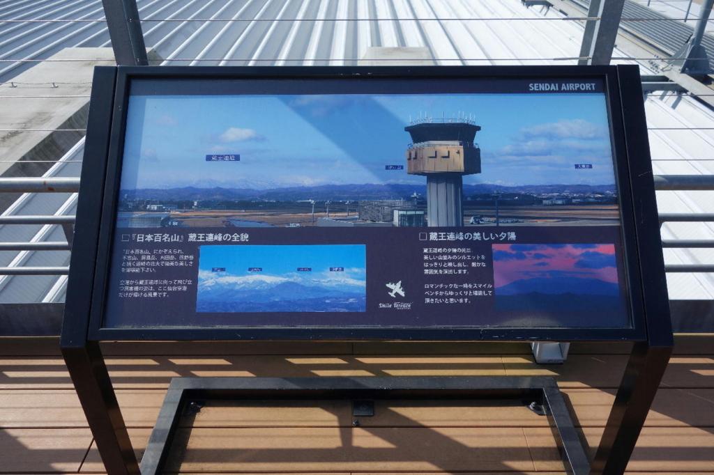 仙台国際空港の屋上展望デッキ(蔵王連峰方面の案内板)