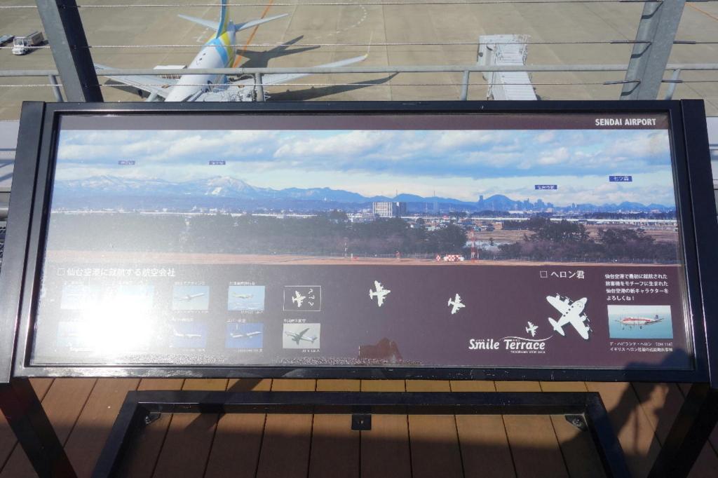 仙台国際空港の屋上展望デッキ(仙台市街方面の案内板)