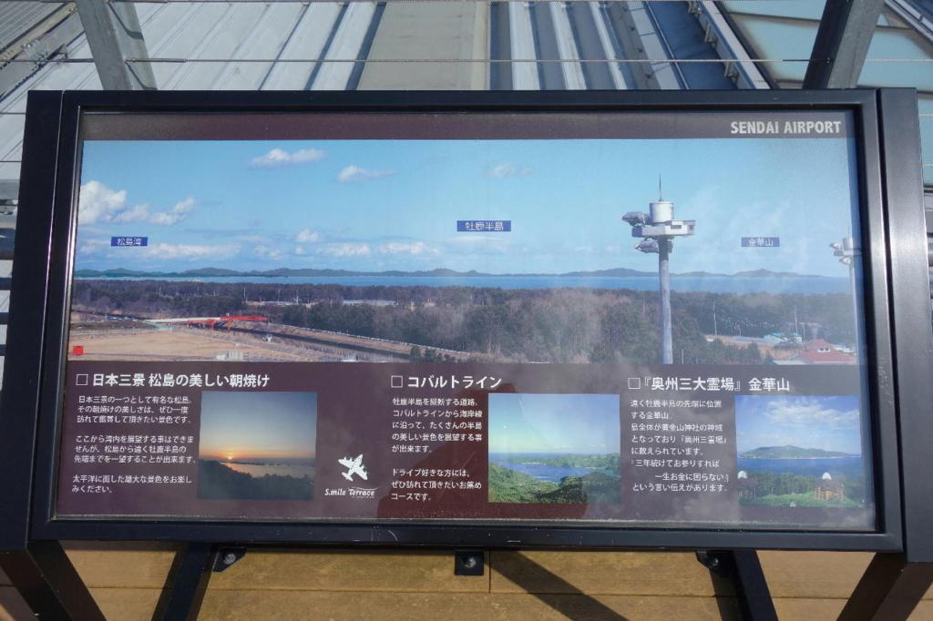 仙台国際空港の屋上展望デッキ(松島・金華山方面の案内板)