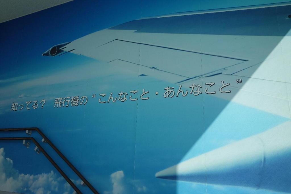 仙台国際空港の屋上展望デッキへの階段通路にあるミニ知識