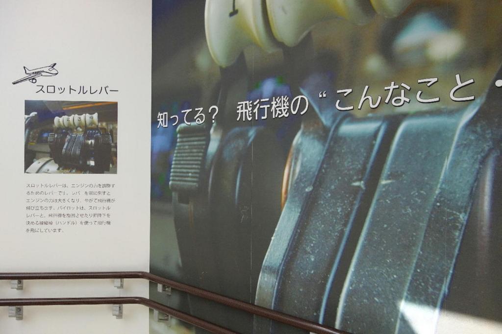 仙台国際空港の屋上展望デッキへの階段通路にあるミニ知識(スロットルレバー)